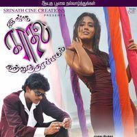 Ingu Kadhal Katrutharapadum Movie Wallpapers | Picture 326705
