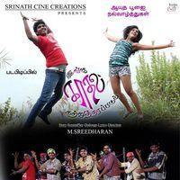 Ingu Kadhal Katrutharapadum Movie Wallpapers | Picture 326706