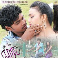 Ingu Kadhal Katrutharapadum Movie Wallpapers | Picture 326710