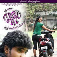 Ingu Kadhal Katrutharapadum Movie Wallpapers | Picture 326711