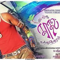 Ingu Kadhal Katrutharapadum Movie Wallpapers | Picture 464853