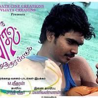 Ingu Kadhal Katrutharapadum Movie Wallpapers | Picture 464856