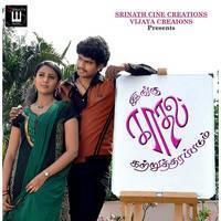 Ingu Kadhal Katrutharapadum Movie Wallpapers | Picture 464859