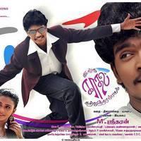 Ingu Kadhal Katrutharapadum Movie Wallpapers | Picture 464861