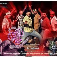Ingu Kadhal Katrutharapadum Movie Wallpapers | Picture 464862