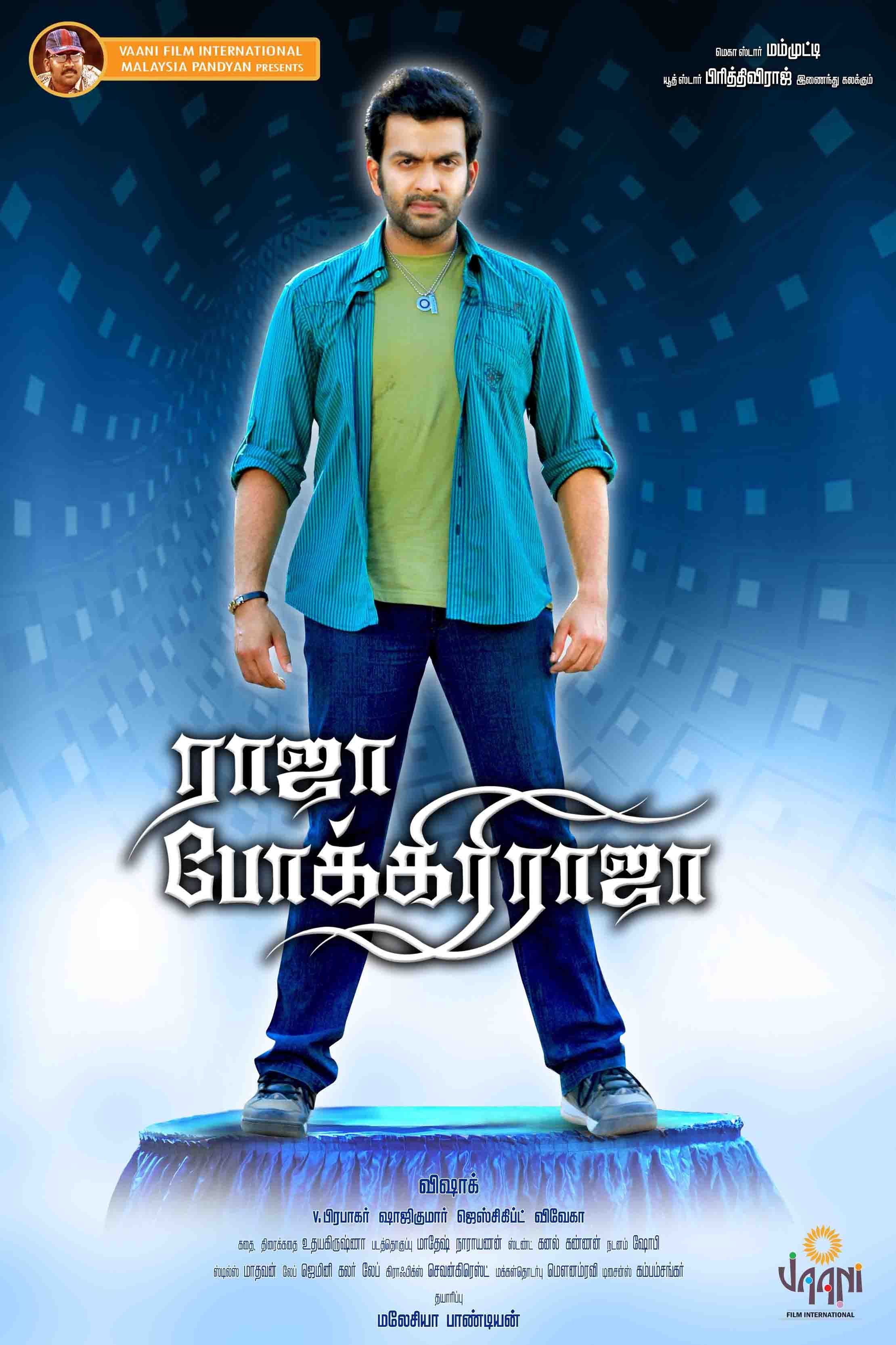 What is the gross collection of pokkiri raja Malayalam movie?