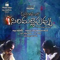 Mallela Theeram Movie Wallpapers