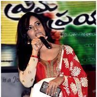 Anasuya Bharadwaj - Prema Prayanam Movie Audio Release Function Stills | Picture 499852