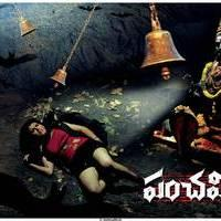 Panchami Movie Wallpapers | Picture 506913