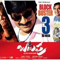 Balupu Movie 3rd Week Posters | Picture 508053