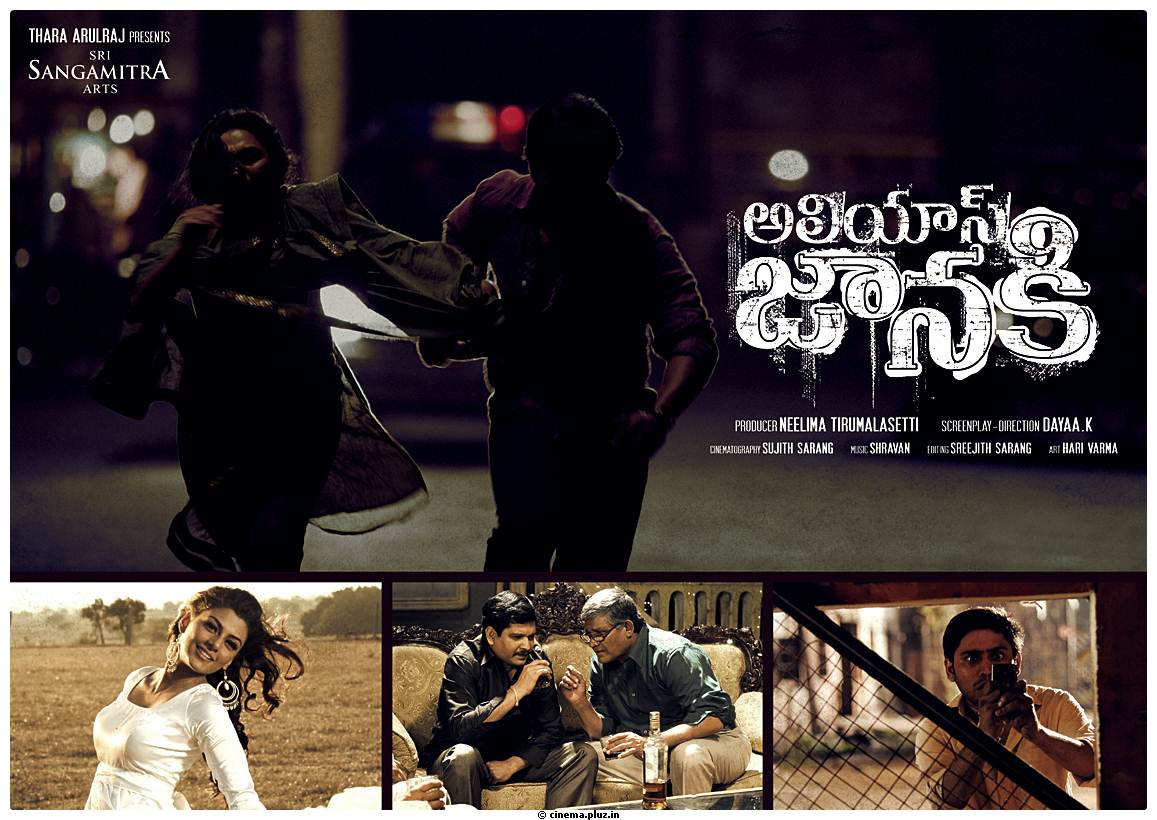 Alias Janaki Movie Wallpapers   Picture 513376