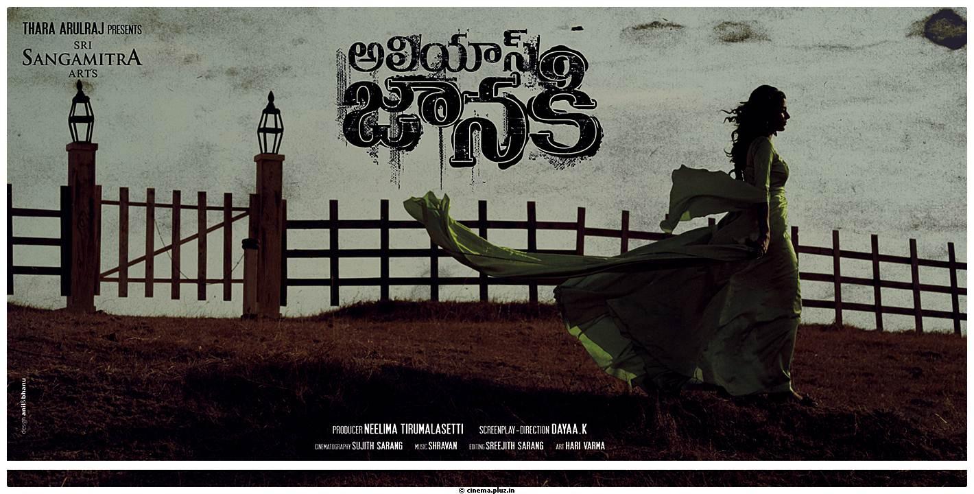 Alias Janaki Movie Wallpapers | Picture 513378