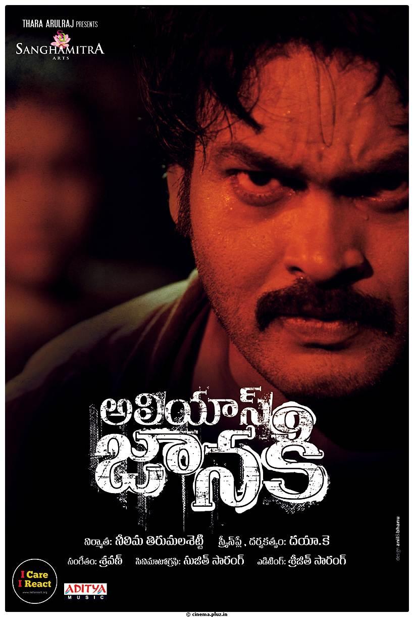 Alias Janaki Movie Wallpapers | Picture 513381