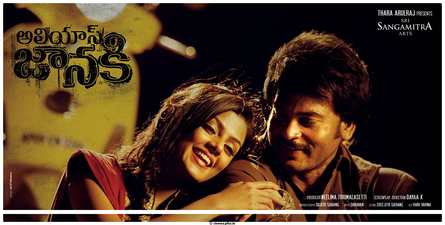 Alias Janaki Movie Wallpapers | Picture 513382