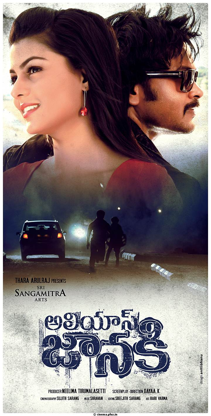 Alias Janaki Movie Wallpapers | Picture 513385