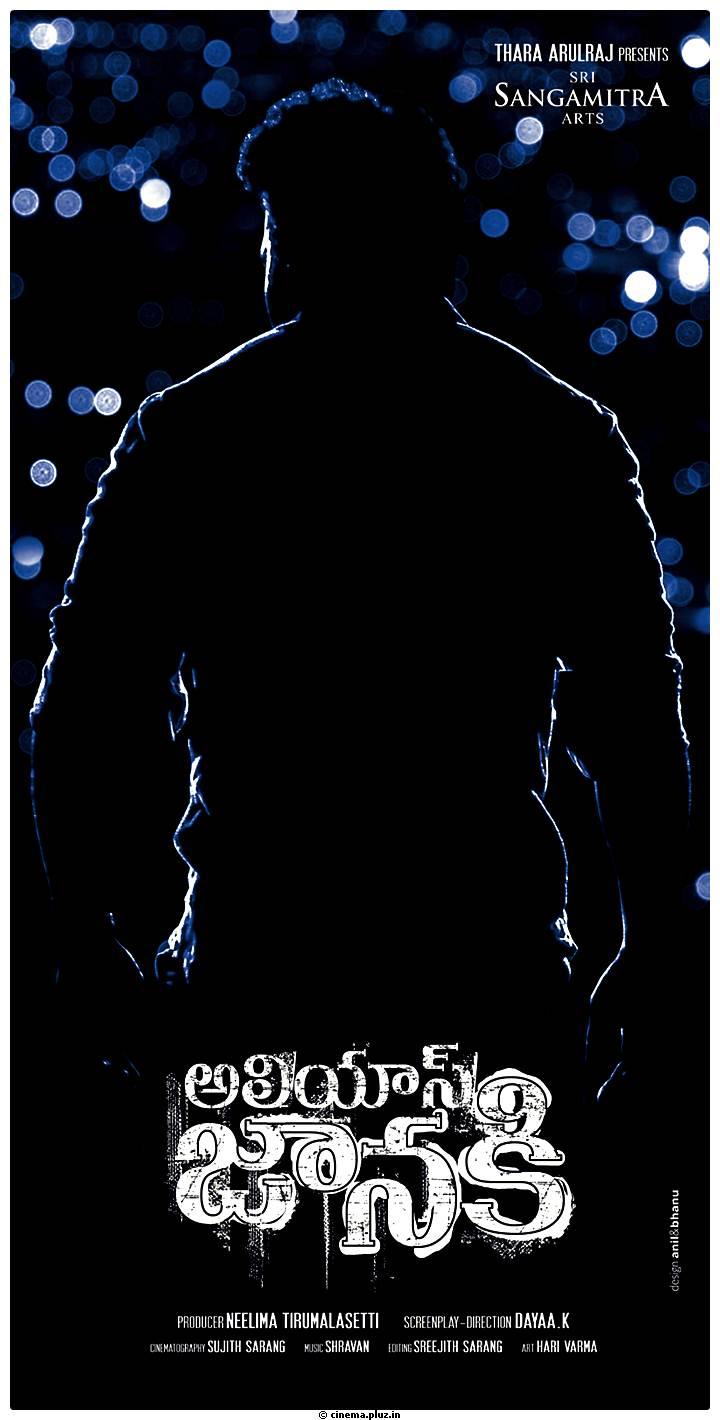 Alias Janaki Movie Wallpapers | Picture 513386