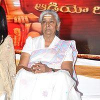 S. Janaki - Sri Jagadguru Adi Shankara Movie Audio Release Photos