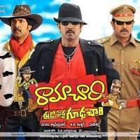 Ramachari Telugu Movie Wallpapers | Picture 453668