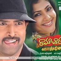 Ramachari Telugu Movie Wallpapers | Picture 453672