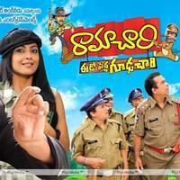 Ramachari Telugu Movie Wallpapers | Picture 453674