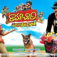 Ramachari Telugu Movie Wallpapers | Picture 453679