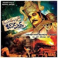 Manushulatho Jagratha Movie Wallpapers | Picture 466955